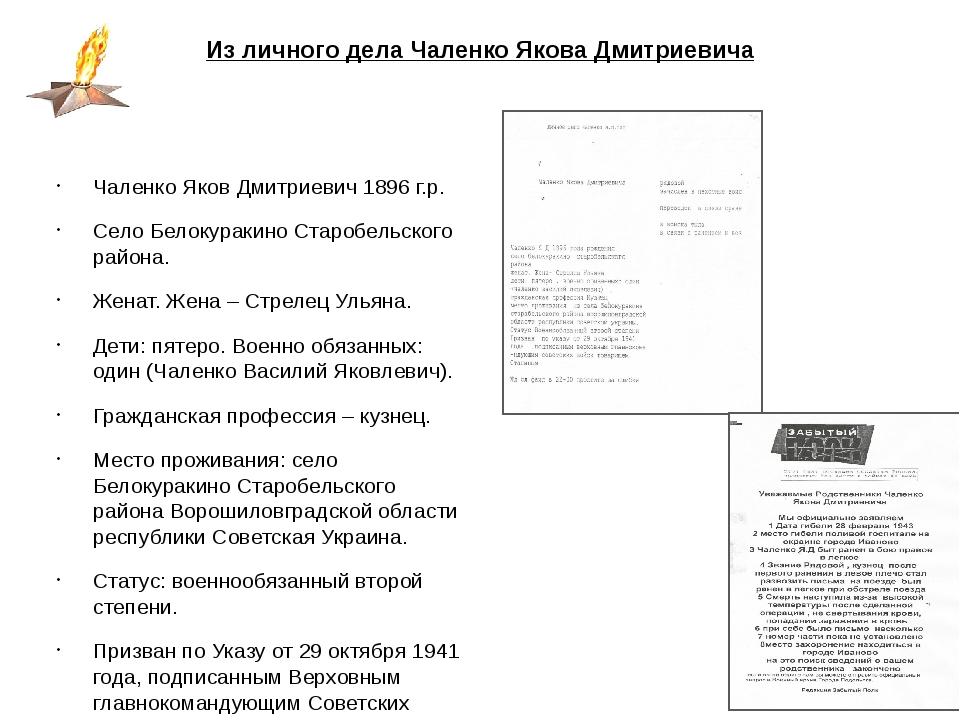 Из личного дела Чаленко Якова Дмитриевича Чаленко Яков Дмитриевич 1896 г.р. С...