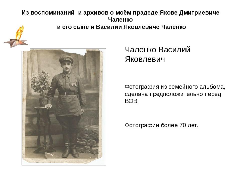 Из воспоминаний и архивов о моём прадеде Якове Дмитриевиче Чаленко и его сыне...