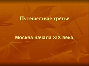 Путешествие третье Москва начала XIX века