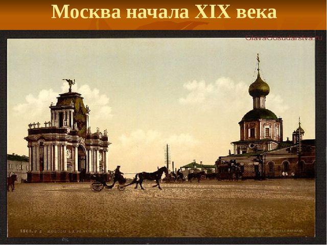 Москва начала XIX века