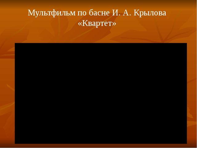 Мультфильм по басне И. А. Крылова «Квартет»