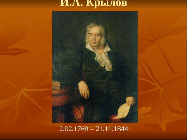 И.А. Крылов 2.02.1769 – 21.11.1844