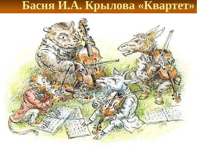 Басня И.А. Крылова «Квартет»