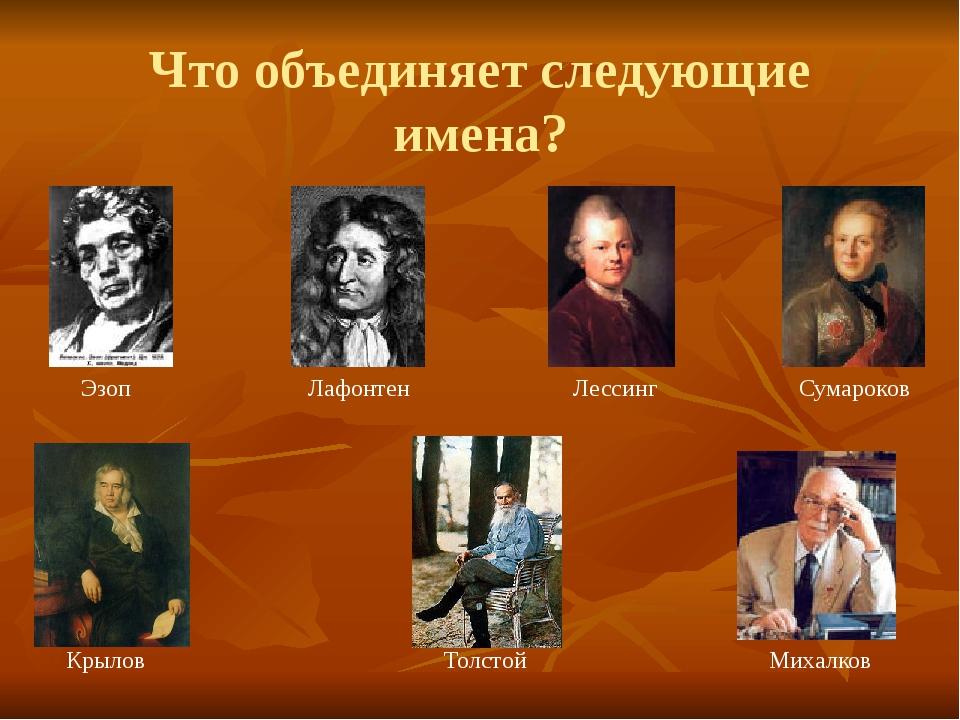 Что объединяет следующие имена? Эзоп Лафонтен Лессинг Сумароков Крылов Толсто...
