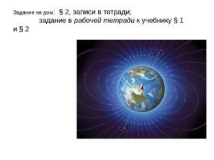 Задание на дом: § 2, записи в тетради; задание в рабочей тетради к учебнику §