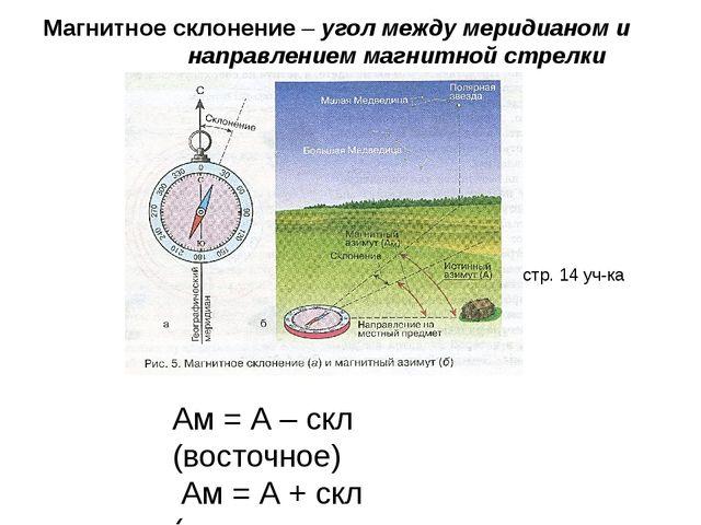 Магнитное склонение – угол между меридианом и направлением магнитной стрелки...