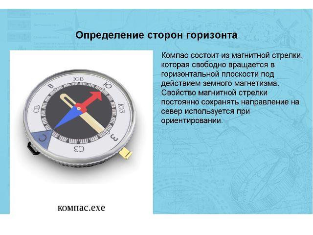 компас.exe