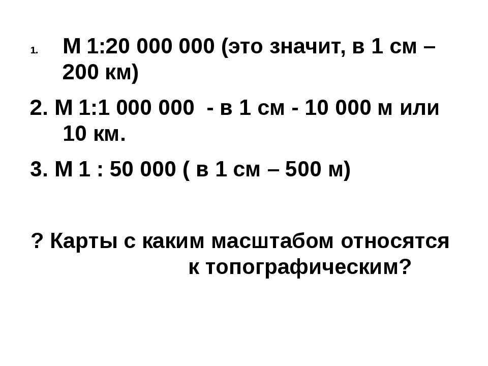 М 1:20 000 000 (это значит, в 1 см – 200 км) 2. М 1:1 000 000 - в 1 см - 10 0...