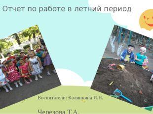Отчет по работе в летний период Воспитатели: Калинкина И.Н. Черезова Т.А. Гру