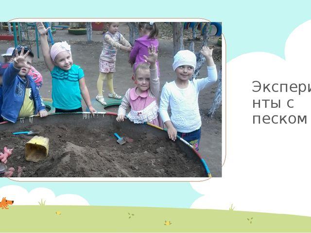 Эксперименты с песком