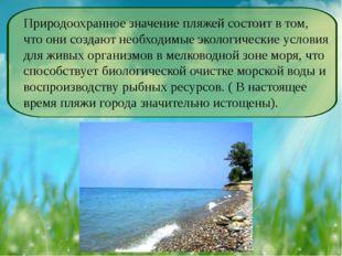 Природоохранное значение пляжей состоит в том, что они создают необходимые эк