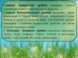 Главный Кавказский хребет занимает осевое положение и имеет максимальные высо