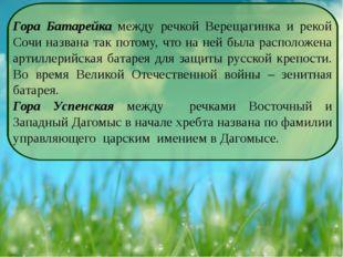 Гора Батарейка между речкой Верещагинка и рекой Сочи названа так потому, что