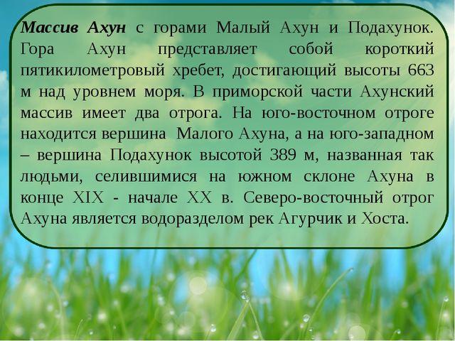 Массив Ахун с горами Малый Ахун и Подахунок. Гора Ахун представляет собой кор...