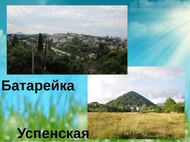 Батарейка Успенская