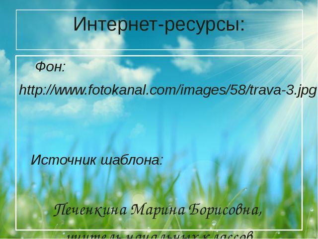 Интернет-ресурсы: Фон: http://www.fotokanal.com/images/58/trava-3.jpg Источни...