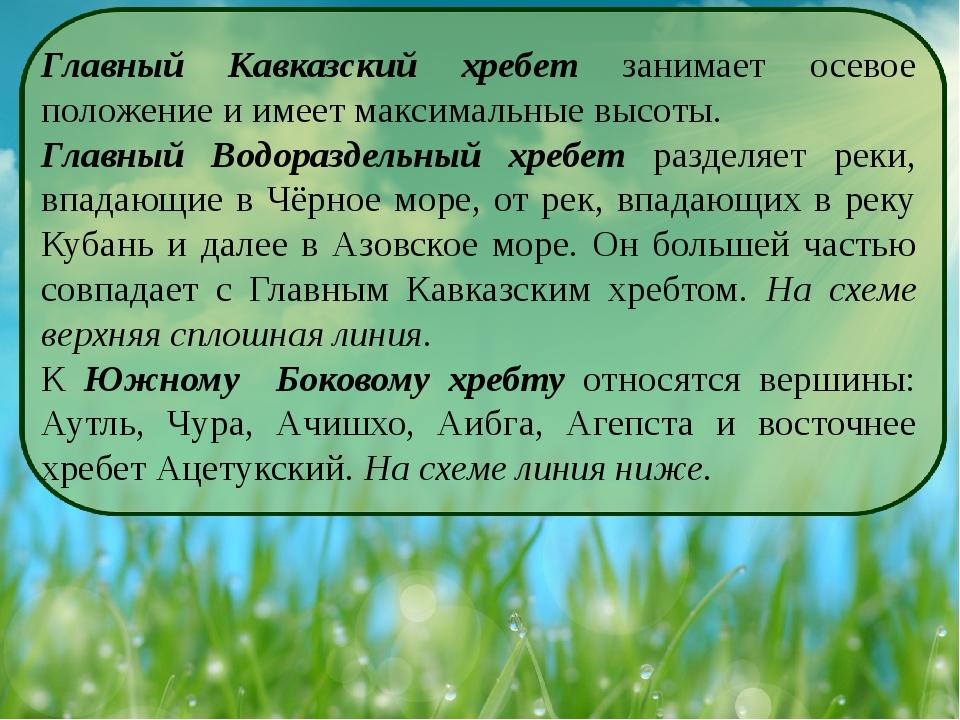 Главный Кавказский хребет занимает осевое положение и имеет максимальные высо...