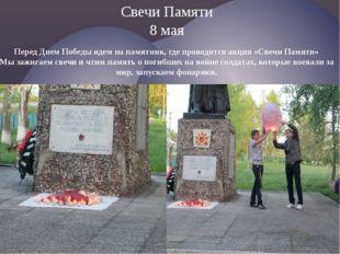 Свечи Памяти 8 мая Перед Днем Победы идем на памятник, где проводится акция «