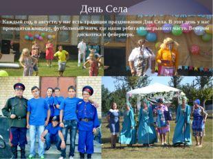 День Села Каждый год, в августе, у нас есть традиция празднования Дня Села. В