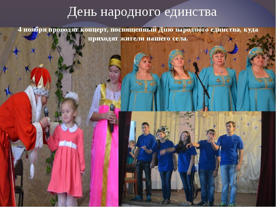 День народного единства 4 ноября проводят концерт, посвященный Дню народного...