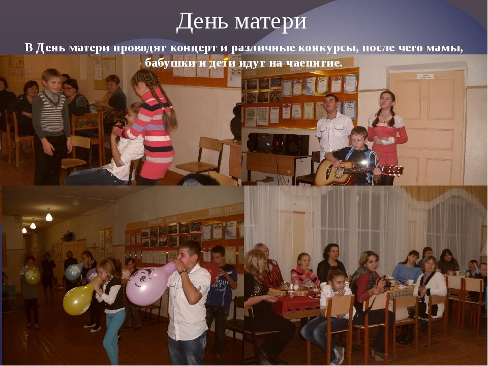 День матери В День матери проводят концерт и различные конкурсы, после чего м...