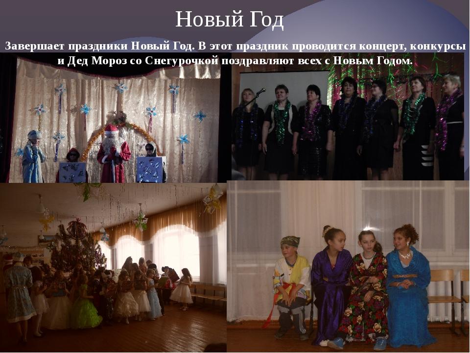 Новый Год Завершает праздники Новый Год. В этот праздник проводится концерт,...
