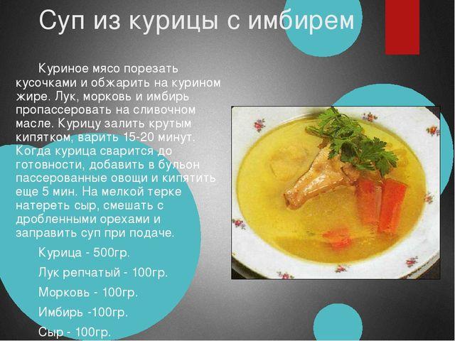 Суп из курицы с имбирем Куриное мясо порезать кусочками и обжарить на курино...