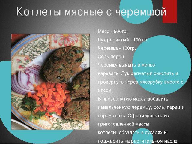 Котлеты мясные с черемшой Мясо - 500гр. Лук репчатый - 100 гр. Черемша - 100г...