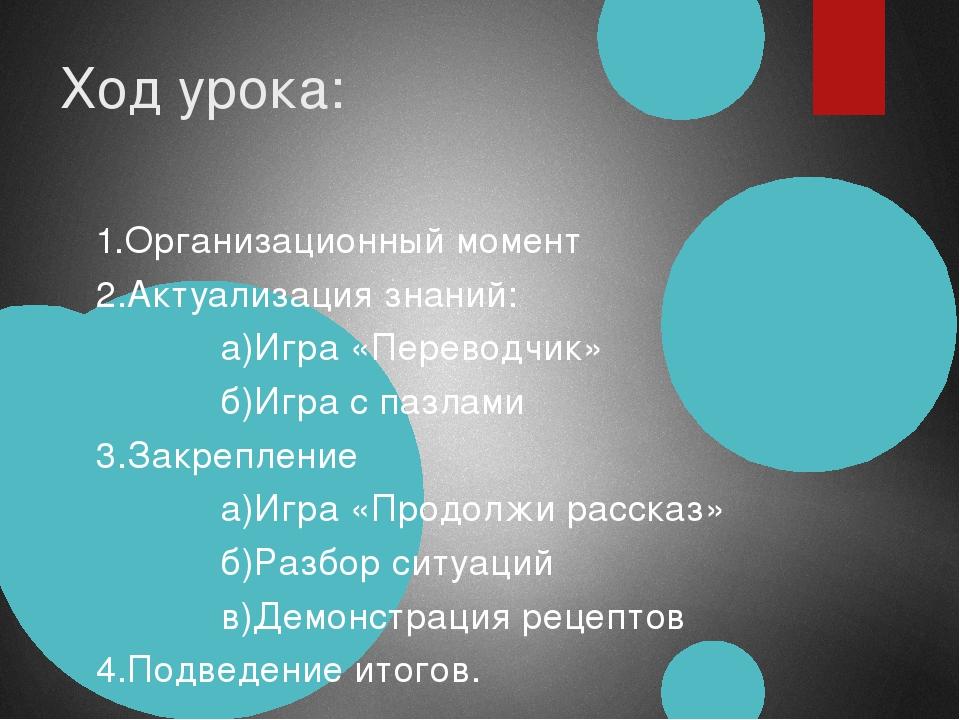 Ход урока: 1.Организационный момент 2.Актуализация знаний: а)Игра «Переводчик...