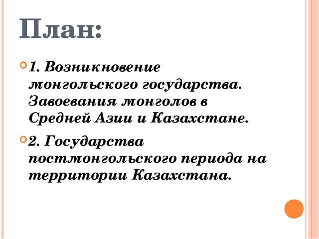 Государства постмонгольского периода на территории Казахстана Казахстан в со...
