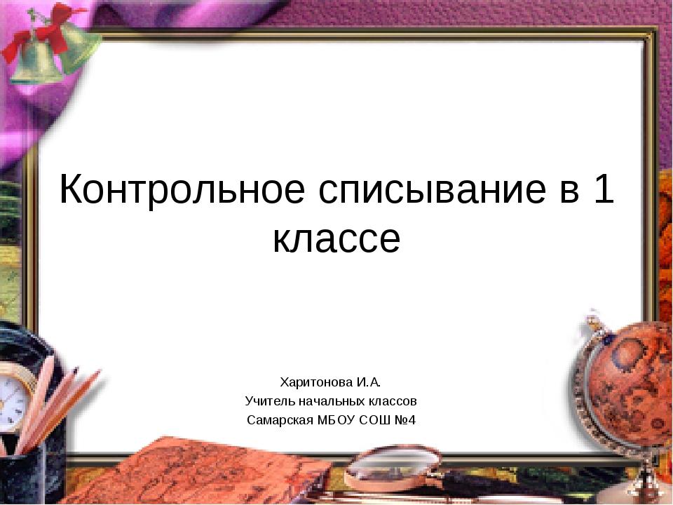 Контрольное списывание в 1 классе Харитонова И.А. Учитель начальных классов С...