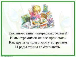 Как много книг интересных бывает! И мы стремимся их все прочитать. Как друга