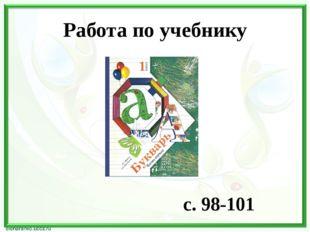 с. 98-101 Работа по учебнику