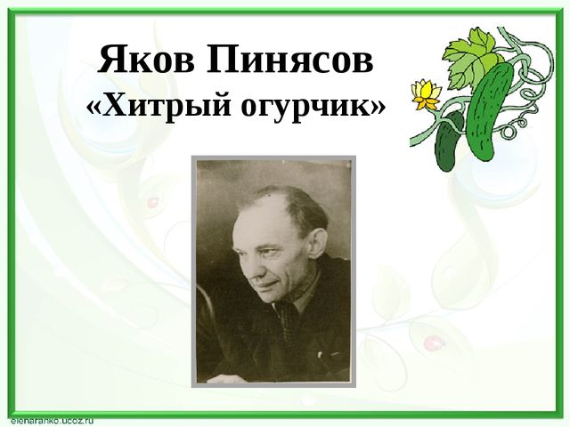 Яков Пинясов «Хитрый огурчик»