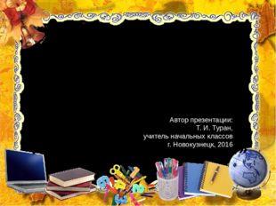 УМК «Начальная школа 21 века» Урок математики в 1 классе № 44 Тема: «ВЕРНО ЛИ