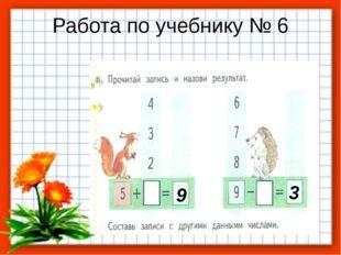 Работа по учебнику № 6 9 4 3 6