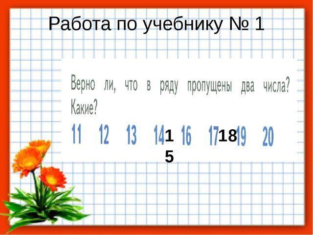 Работа по учебнику № 1 15 18