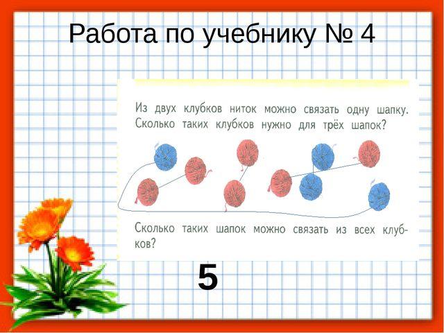 Работа по учебнику № 4 5
