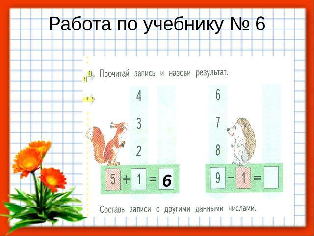 Работа по учебнику № 6 6