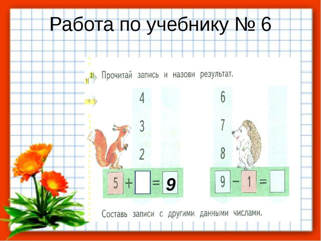 Работа по учебнику № 6 9 4