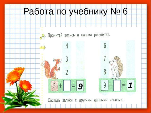 Работа по учебнику № 6 9 4 1 8