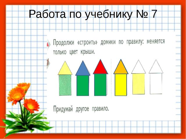 Работа по учебнику № 7
