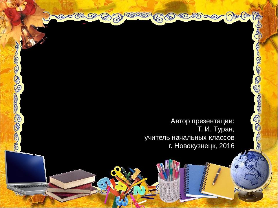 УМК «Начальная школа 21 века» Урок математики в 1 классе № 44 Тема: «ВЕРНО ЛИ...