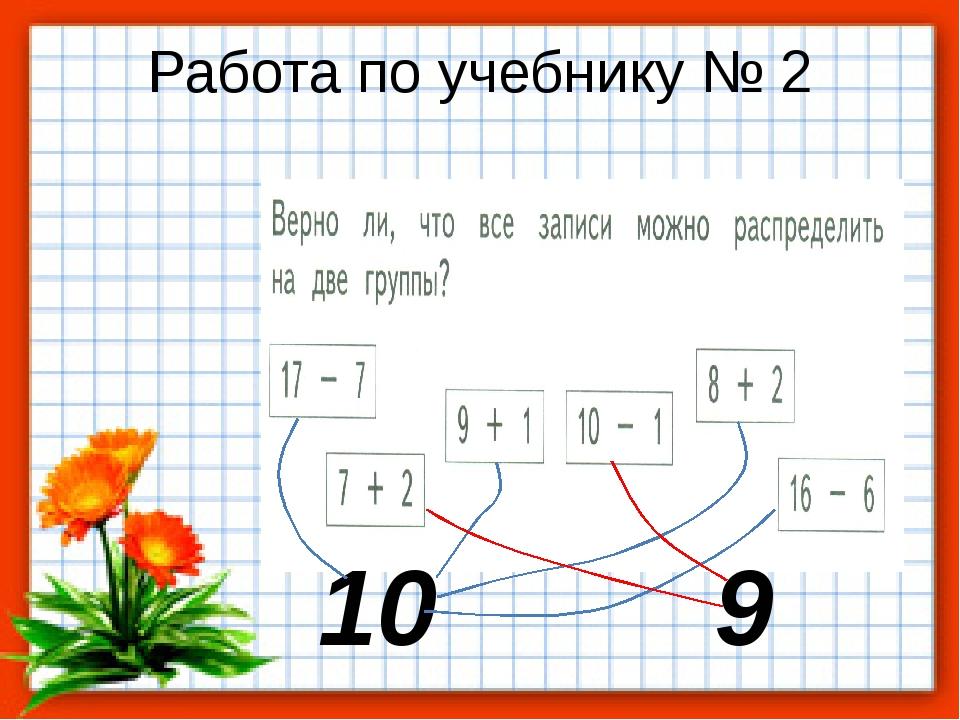 Работа по учебнику № 2 10 9