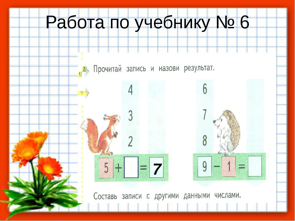 Работа по учебнику № 6 7 2