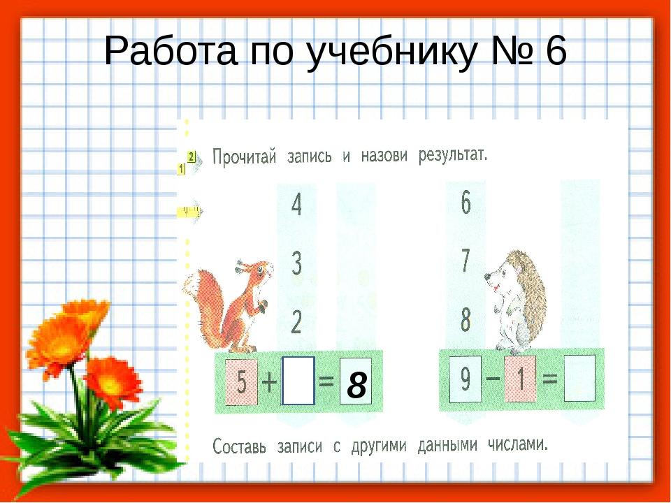 Работа по учебнику № 6 8 3