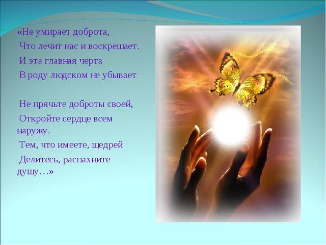 «Не умирает доброта, Что лечит нас и воскрешает. И эта главная черта В роду л...