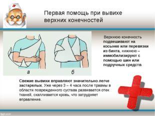 Верхнюю конечность подвешивают на косынке или перевязки из бинта, нижнюю – и