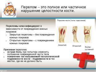 Перелом – это полное или частичное нарушение целостности кости. Переломы клас