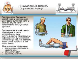 При переломе бедра или костей голени накладывают шину вдоль вытянутой ноги. В